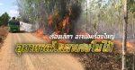 อุทาหรณ์.!เผาเศษใบไม้ เพลิงลุกไหม้ป่า ชาวบ้านกู้ชีพเร่งช่วยดับ