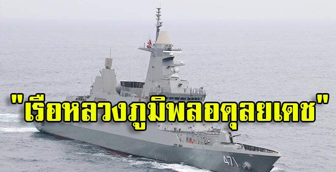 """""""เรือหลวงภูมิพลอดุลยเดช"""" เดินทางจากเกาหลี ฝ่ามรสุม 'ปาบึก' เข้าสู่น่านน้ำไทยแล้ว"""
