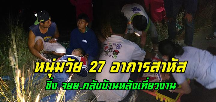 หนุ่มวัย 27 ซิ่ง จยย.กลับบ้านหลังเที่ยวงาน เสียหลักล้มเจ็บสาหัส (คลิป)