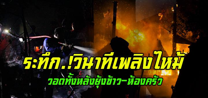 ระทึก.!ไฟไหม้วอด ยุ้งข้าวห้องครัว เจ้าของบ้านไม่อยู่ รู้อีกทีเป็นลม (ชมคลิป)