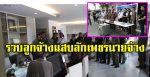 นนทบุรี-รวบลูกจ้างแสบลักเพชรนายจ้างกว่า 200 ชิ้น มูลค่ากว่า 2 ล้านบาท