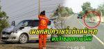 สุรินทร์-เผยคลิปควายวิ่งตัดหน้ารถชนอย่างจัง ไม่มีใครแสดงเป็นเจ้าของควาย (คลิป)