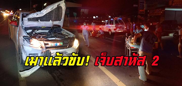 เมาแล้วขับ! รถกระบะแต่งซิ่งชนรถจักรยานยนต์ เจ็บสาหัส 2 (คลิป)