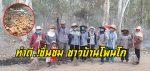 ชื่นชม.! อบต.ชาวบ้านโพนโก ร่วมกันช่วยทำความสะอาดกองขยะ จากพวกมือบอนทิ้งขยะข้างถนน