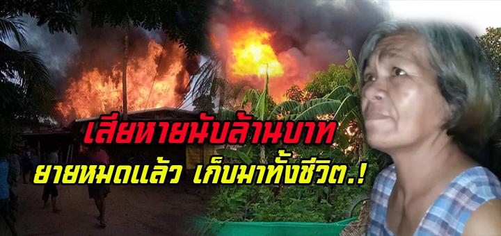 เสียหายนับล้าน!! ไฟไหม้บ้านทั้งหลัง ยายวัย 84 พิการเพื่อนบ้านช่วยทัน (คลิป)