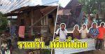 เทศบาลท่าตูมรุดมอบอุปกรณ์ก่อสร้าง ช่วยเหลือผู้ประสบภัยจากพายุฤดูร้อน(คลิป)