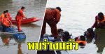 พบแล้ว..!! 2 หนุ่มดวลว่ายข้ามลำน้ำมูล เกิดหมดแรงจมหาย 1 ราย กู้ภัยงมหากว่า 2 วัน(คลิป)