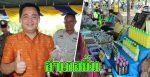 อ.รัตนบุรี ออกหน่วยรับฟังปัญหาประชาชน(คลิป) #สุรินทร์