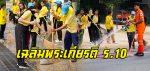 จิตอาสา ทำความสะอาดถนนเฉลิมพระเกียรติ ร.10 (คลิป)