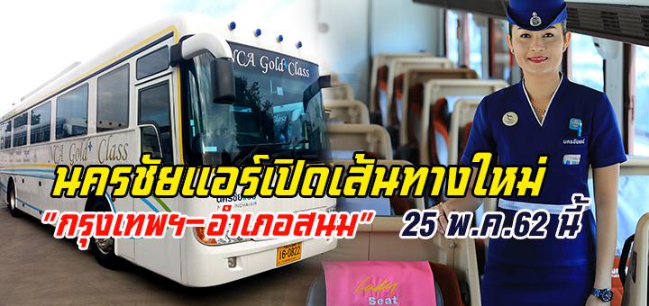 เตรียมที่นั่ง.! นครชัยแอร์เปิดเส้นทางใหม่ กรุงเทพฯ-สนม