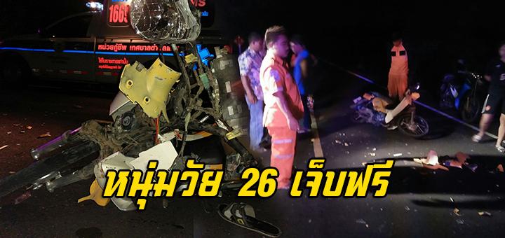 หนุ่มวัย 26 เจ็บฟรี กระบือวิ่งตัดหน้าชนเข้าอย่างจัง เจ็บสาหัส (คลิป)