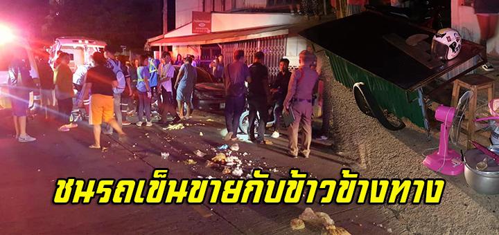 วัยรุ่นเมืองช้าง เมาหนักซิ่งรถ จยย. ชนรถเข็นขายกับข้าวข้างทาง