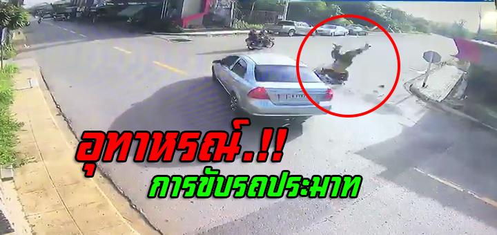 อุทาหรณ์ขับรถประมาท จยย.พุ่งชนรถเก๋งร่างลอยกระเด็นตกลงพื้นถนนอย่างแรง