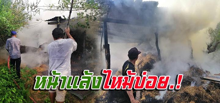เพลิงไหม้โรงเก็บฟางข้าว ควันโขมง หน้าแล้งไหม้บ่อย