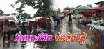 ชีวิตมันต้องสู้ ฝนตกน้ำท่วมตลาด บรรยากาศชุ่มฉ่ำ คนซื้อลุยน้ำซื้อสินค้า