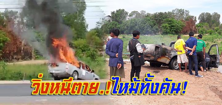 นาทีระทึกไฟไหม้รถกระบะวอดทั้งคัน คนขับวิ่งหนีตาย ชาวบ้านแห่มุงดู (คลิป)