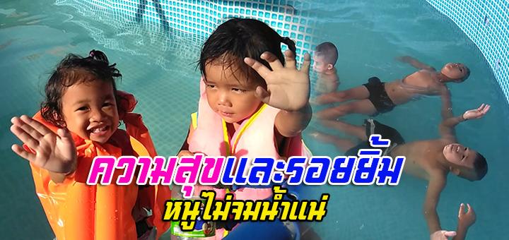 หนูไม่จมน้ำแน่ ถ้าช่วยดูแลป้องกัน ว่ายน้ำได้ก็จะทำให้ทุกคนปลอดภัยจากภัยทางน้ำ (คลิป)