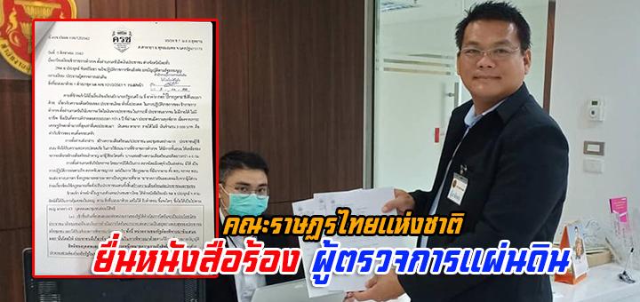 คณะราษฏรไทยแห่งชาติ เข้ายื่นหนังสือร้อง ผู้ตรวจการแผ่นดิน และประธานศาลปกครองสูงสุด หวังรักษาสิทธิ์โดยชอบของปวงชนชาวไทย