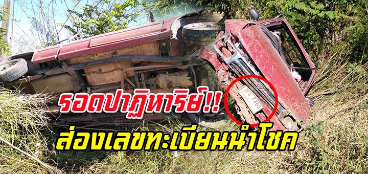 ส่องเลขทะเบียนนำโชค กระบะพลิกคว่ำรถพังยับคนขับรอด เจ้าของรถเผย บารมีด้ายสายสิญจน์ฝั่งลูกนิมิตติดหน้ารถ (มีคลิป)