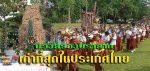 บวงสรวงองค์ปราสาทภูมิโปน ปราสาทที่เก่าที่สุดในประเทศไทย (มีคลิป)