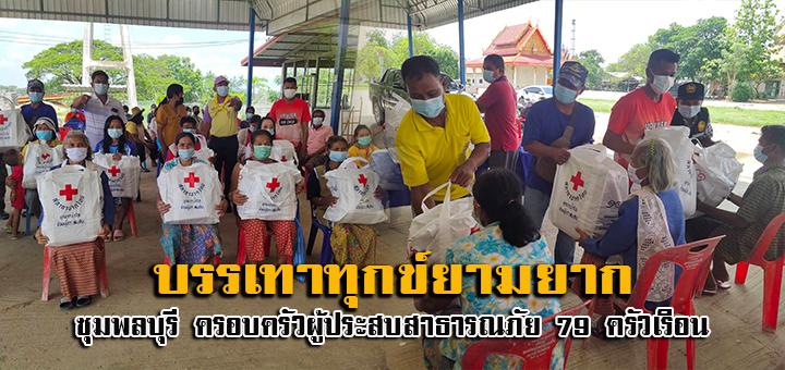 ชุมพลบุรี มอบเครื่องอุปโภค บริโภค ครอบครัวผู้ประสบสาธารณภัย 79  ครัวเรือน