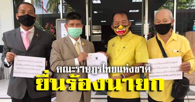 คณะราษฎรไทยแห่งชาติ  ยื่นร้องนายก  กรณีส่วนเกี่ยวข้องกับการจัดการพลังงานขัดแย้งรัฐธรรมนูญ