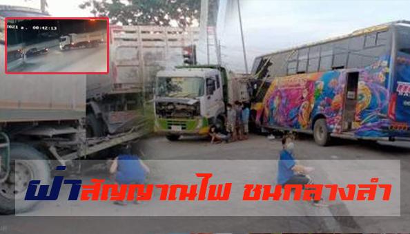 รถบัสรับส่งพนักงานฝ่าสัญญาณไฟ ชน รถบรรทุกพ่วง เจ็บเล็กน้อย1ราย