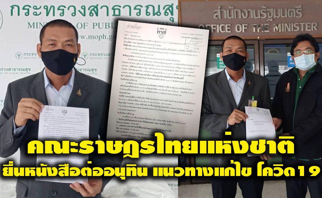 คณะราษฎรไทยแห่งชาติ ยื่นหนังสือต่ออนุทิน เสนอทางแก้ไข 5 ประเด็น covid-19